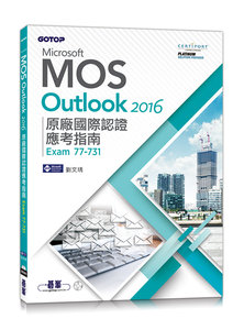 Microsoft MOS Outlook 2016 原廠國際認證應考指南 (Exam 77-731)-cover