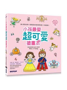 小孩最愛超可愛塗畫本-cover
