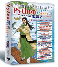 Python 最強入門邁向數據科學之路 -- 王者歸來 (火力加強版)-cover