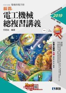 升科大四技-稱霸系列-電工機械總複習講義 (2019最新版)(附解答本)-cover