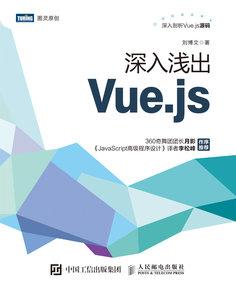 深入淺出 Vue.js-cover
