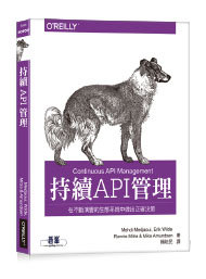 持續API管理|在不斷演變的生態系統中做出正確決策 (Continuous API Management: Making the Right Decisions in an Evolving Landscape)-cover