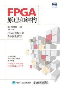 FPGA 原理和結構-cover