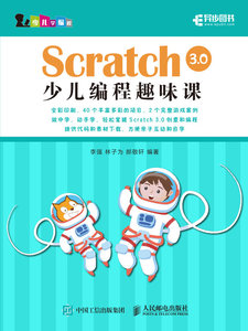 Scratch 3.0 少兒編程趣味課-cover