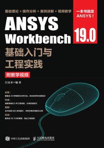 ANSYS Workbench 19.0 基礎入門與工程實踐 (附教學視頻)-cover