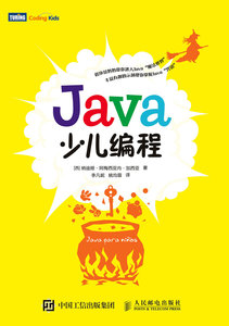 Java少兒編程-cover