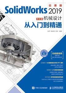 SolidWorks 2019 中文版機械設計從入門到精通-cover