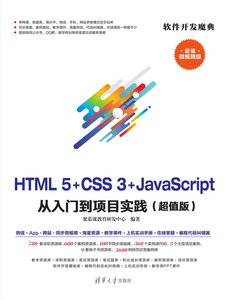 HTML5+CSS3+JavaScript 從入門到項目實踐(超值版)-cover