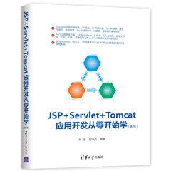 JSP + Servlet + Tomcat 應用開發從零開始學, 2/e-cover