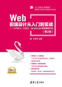 Web前端設計從入門到實戰——HTML5、CSS3、JavaScript項目案例開發(第