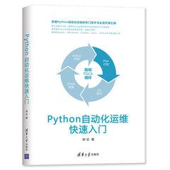 Python 自動化運維快速入門-cover