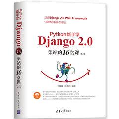 Python 新手學 Django 2.0 架站的 16堂課, 2/e-cover
