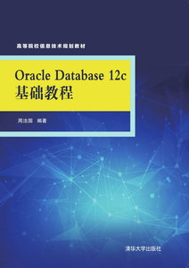 Oracle Database 12c基礎教程-cover