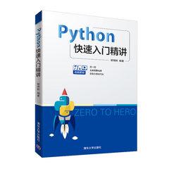 Python快速入門精講-cover