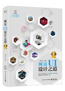 網頁UI設計之道(第二版)(全彩)(含DVD光盤1張)-cover