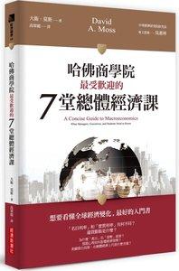 哈佛商學院最受歡迎的 7堂總體經濟課-cover