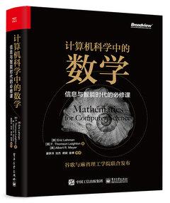 電腦科學中的數學:信息與智能時代的必修課-cover