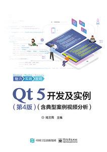 Qt5 開發及實例, 4/e-cover