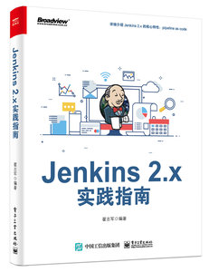 Jenkins2.x 實踐指南-cover