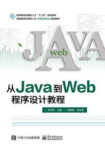 從Java到Web程序設計教程-cover