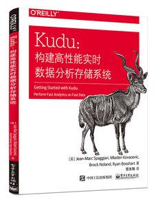 Kudu:構建高性能實時數據分析存儲系統-cover