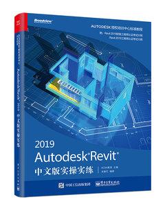 AutodeskRevit2019中文版實操實練-cover