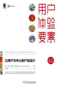 用戶體驗要素:以用戶為中心的產品設計 (原書第2版)-cover