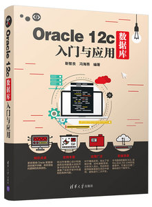 Oracle 12c 數據庫入門與應用-cover