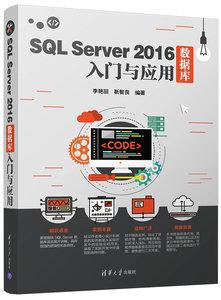 SQL Server 2016數據庫入門與應用-cover