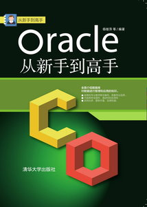 Oracle 從新手到高手-cover