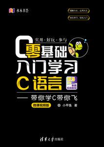 零基礎入門學習 C語言 — 帶你學 C帶你飛 (微課視頻版)-cover