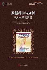 數據科學與分析:Python語言實現-cover