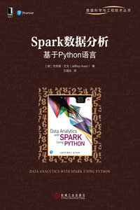 Spark數據分析:基於Python語言-cover