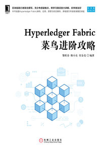 Hyperledger Fabric菜鳥進階攻略-cover