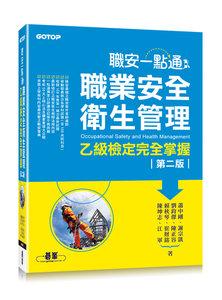 職安一點通|職業安全衛生管理乙級檢定完全掌握, 2/e-cover