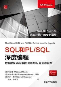 SQL 和 PL/SQL 深度編程 數據建模 高級編程 高級分析 安全與管理-cover