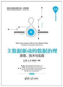 主數據驅動的數據治理 — 原理、技術與實踐-cover