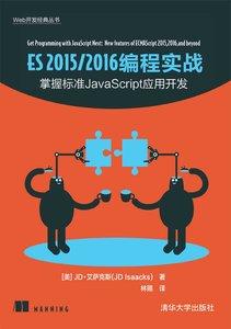 ES 2015/2016 編程實戰-cover