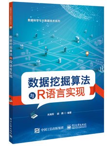 數據挖掘算法與R語言實現-cover