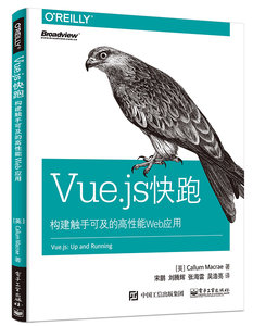 Vue.js 快跑:構建觸手可及的高性能 Web 應用 (Vue.js: Up and Running: Building Accessible and Performant Web Apps)-cover