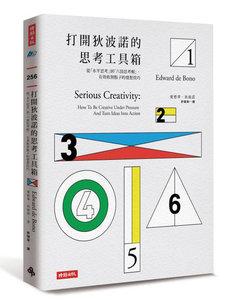 打開狄波諾的思考工具箱:從「水平思考」到「六頂思考帽」,有效收割點子的發想技巧〔附水平思考技巧整理、水平思考運用筆記、收割檢查表、構想處理檢查表〕-cover