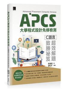 APCS 大學程式設計先修檢測:C 語言超效解題致勝祕笈-cover
