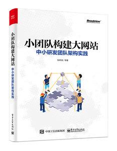 小團隊構建大網站:中小研發團隊架構實踐-cover