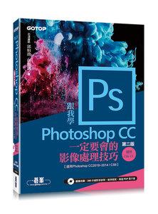 跟我學 Photoshop CC 一定要會的影像處理技巧, 2/e (適用CC2019~2014/CS6)(附範例/教學影片)-cover