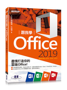 跟我學 Office 2019 (適用 Office 2019/2016/2013)-cover