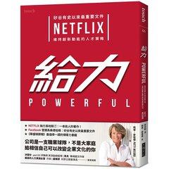給力:矽谷有史以來最重要文件 NETFLIX 維持創新動能的人才策略-cover