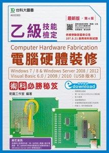 乙級電腦硬體裝修術科必勝秘笈 Windows 7 / 8 & Windows Server 2008 / 2012 Visual Basic 6.0 / 2008 / 2010 (USB版本) 附術科多媒體教學光碟 - 最新版(第四版)-cover