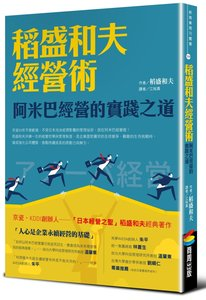 稻盛和夫經營術:阿米巴經營的實踐之道 (暢銷紀念版)-cover