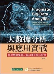 大數據分析與應用實戰:統計機器學習之資料導向程式設計-cover