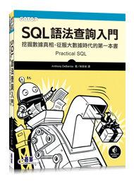 SQL 語法查詢入門|挖掘數據真相,征服大數據時代的第一本書 (Practical SQL: A Beginner's Guide to Storytelling with Data)-cover